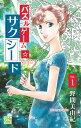 パズルゲーム☆サクシード 1 (白泉社レディース・コミックス) [ 野間美由紀 ]
