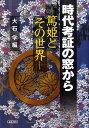時代考証の窓から 「篤姫」とその世界 [ 大石学 ]