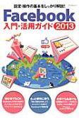 Facebook入門・活用ガイド(2013)