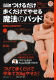 【】【减肥手指垫附有 只是安上只是走贫瘠的魔术的垫[主妇的朋友公司][【】【ダイエット指パッドつき つけるだけ 歩くだけでやせる魔法のパッド [ 主婦の友社 ]]