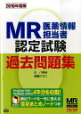 MR医薬情報担当者認定試験過去問題集(2016年度版) [ 水八寿裕 ]