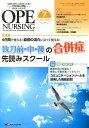 オペナーシング 14年7月号(29-7) The Japanese Journal of O 特集:執刀前・中・後の合併症先読みスクール