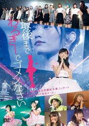 NMB48 <strong>渡辺美優紀</strong>卒業コンサート 「最後までわるきーでゴメンなさい」 2016年7月3日 7月4日@神戸ワールド記念ホール [ NMB48 ]