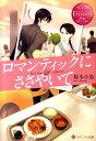 ロマンティックにささやいて Noriko & Akira (エタニティ文庫) [ 桜木小鳥 ]