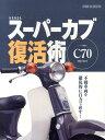 HONDAスーパーカブ復活術 「ベース車輌」C70行灯カブ