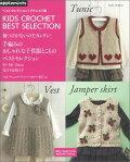 手編みのおしゃれな子供服とこものベストセレクション