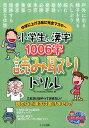 小学生の漢字1006字 読み取りドリル 中学に上がる前に完全マスター 子ども学力向上研究会