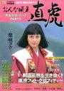 2017年NHK大河ドラマ「おんな城主直虎」完全ガイドブック(PART2) (TOKYO NEWS MOOK)