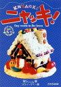 NHKプチプチ・アニメ ニャッキ!スウィーティー篇 [ 伊藤有壱 ]