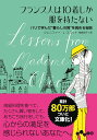 """フランス人は10着しか服を持たない パリで学んだ""""暮らしの質""""を高める秘訣パリで学んだ""""暮らしの (だいわ文庫) [ ジェニファー・L・スコット ]"""