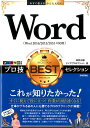 Word プロ技 BESTセレクション Word 2016/2013/2010対応版 (今すぐ使える