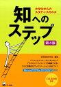 知へのステップ第4版 [ 学習技術研究会 ]