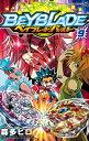 ベイブレード バースト 9 (てんとう虫コミックス) [ 森...