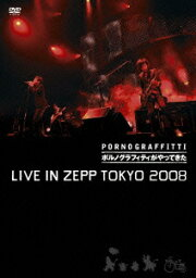 """<strong>ポルノグラフィティ</strong>がやってきた"" LIVE IN ZEPP TOKYO 2008 [ <strong>ポルノグラフィティ</strong> ]"