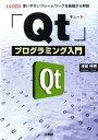 「Qt」プログラミング入門 使いやすいフレームワークを基礎から解説 (I/O books) [ 津田伸秀 ]