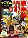 カーネル(vol.38 2017冬号) 車中泊を楽しむ雑誌 車中泊で快適に寝るための50の秘密 (CHIKYU-MARU MOOK)