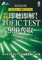 即聴即解!TOEIC TEST 990奪取改訂新版