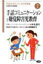 手話コミュニケーションと聴覚障害児教育 (全通研学校講義集 手話を学ぶ人たちの学習室) [ 本名信行