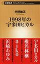 1998年の宇多田ヒカル [ 宇野維正 ]