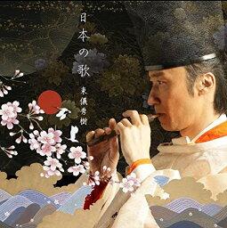 日本の歌 [ <strong>東儀秀樹</strong> ]