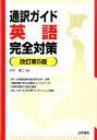 通訳ガイド英語完全対策改訂第5版 [ 小川富二 ]