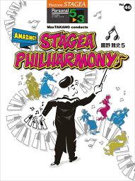 STAGEA パーソナル5〜3級 Vol.46 鷹野雅史5「MaxTAKANO conducts Amazing!!STAGEA Philharmony♪」