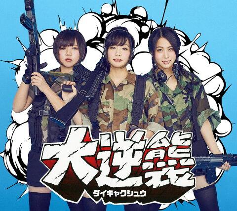 大逆襲 (初回限定盤 CD+Blu-ray) [ あゆみくりかまき ]