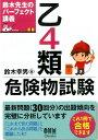 乙4類危険物試験 [ 鈴木幸男 ]