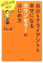 自分もクライアントも幸せになるカウンセラーのはじめ方 月10万円から! (Do books) [ 中村博 ]