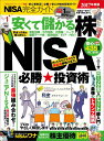 NISA完全ガイド(2017年度版) 安くて儲かる株NISA必勝☆投資術 (100%ムックシリーズ)