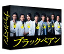 ブラックペアン DVD-BOX [ 二宮和也 ]