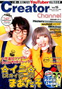 Creator Channel(Vol.15) いま一番気になるYouTuberが集まる本 (COSMIC MOOK)