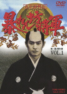 吉宗評判記 暴れん坊将軍 第一部 傑作選 VOL...の商品画像