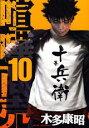 喧嘩商売(10) (ヤンマガKC) 木多康昭