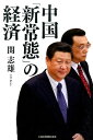 中国「新常態」の経済 [ 関志雄 ]