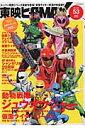 東映ヒーローMAX(volume53) 新番組「動物戦隊ジュウオウジャー」大特集!「仮面ライダーゴー