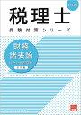財務諸表論総合計算問題集応用編(2020年) (税理士受験対...