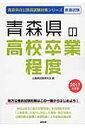 青森県の高校卒業程度(2017年度版) ...