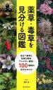 薬草・毒草を見分ける図鑑 役立つ薬草と危険な毒草、アレルギー植物・100種類 [ 磯田進 ]