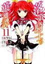 落第騎士の英雄譚(11) (ガンガンコミックス ONLINE...