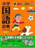 新レインボー小学国語辞典 改訂第4版ワイド版