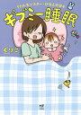 ギブミー睡眠 リトルモンスター・ひなとの日々 [ くりこ ]