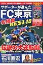 サポーターが選んだFC東京名勝負BEST 10