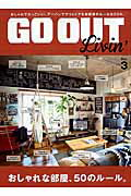 GO OUT Livin'(vol.3) おしゃれでかっこいい。アーバンでアウトドアなお部屋のルールB (ニューズムック)
