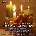 大阪ハインリッヒ シュッツ室内合唱団が歌う 至純のア カペラ讃美歌名曲集 当間修一