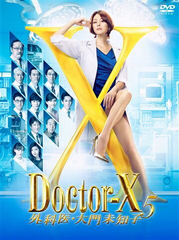 ドクターX 〜外科医・大門未知子〜5 DVD-BOX [ 米倉涼子 ]