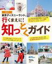 東京ディズニーランド 行くまえに! 知っとくガイド2021 (Disney in Pocket) [ 講談社 ]
