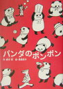 パンダのポンポン [ 野中柊 ]