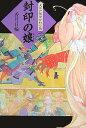 封印の娘 (大江戸妖怪かわら版) [ 香月日輪 ]