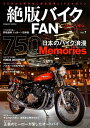 絶版バイクFAN(Vol.7) 40代から再びはじめる旧車LIFEマガジン (COSMIC MOOK)